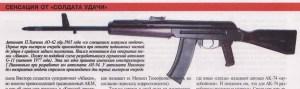 AO-62 Assault Rifle